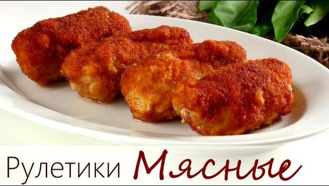 Мясные рулетки с курицей - Видео-рецепт