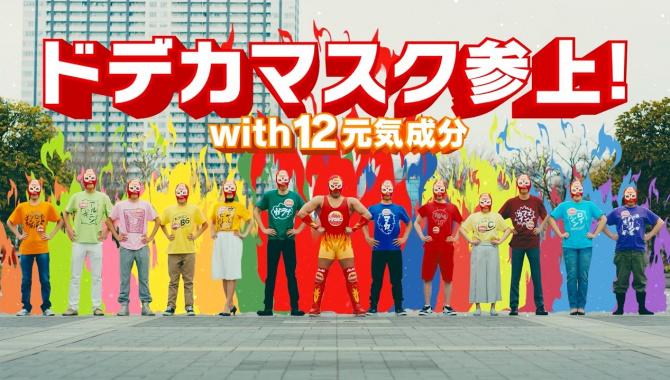 Японская Реклама - Asahi Dodekamin