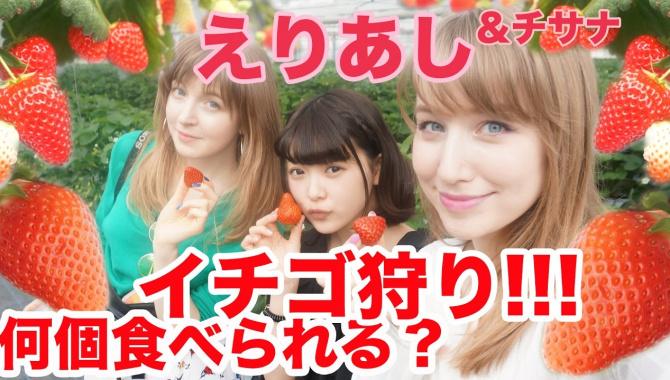 ЭриАши: Охота на клубнику в Чичибу! (Видео)
