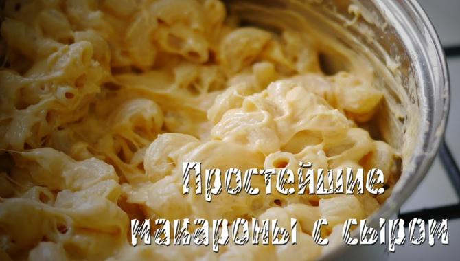 Простейшие макароны с сыром - Видео-рецепт