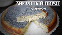 Лимонный пирог с маком - Видео-рецепт