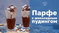 Парфе с шоколадным пудингом - Видео-рецепт