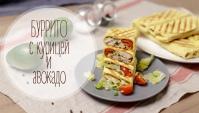 Буррито с курицей и авокадо - Видео-рецепт