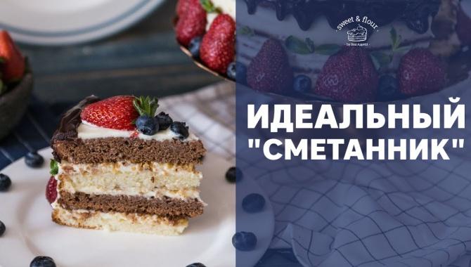 Торт Сметанник - Видео-рецепт