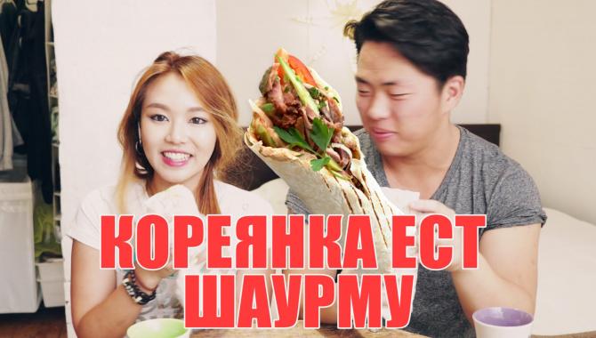 Кореянка пробует шаурму, шпроты, горчицу и другую Российскую еду (Видео)