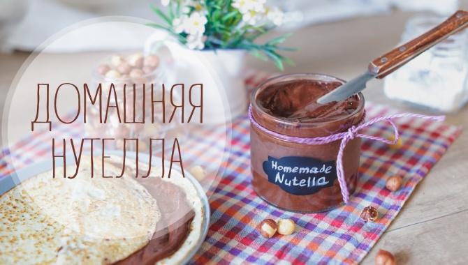 Домашняя Нутелла - Видео-рецепт