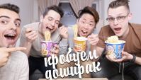 Пробуем острый Китайский Доширак - Видео