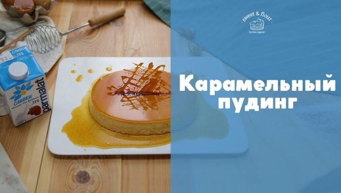 Карамельный десерт - Видео-рецепт