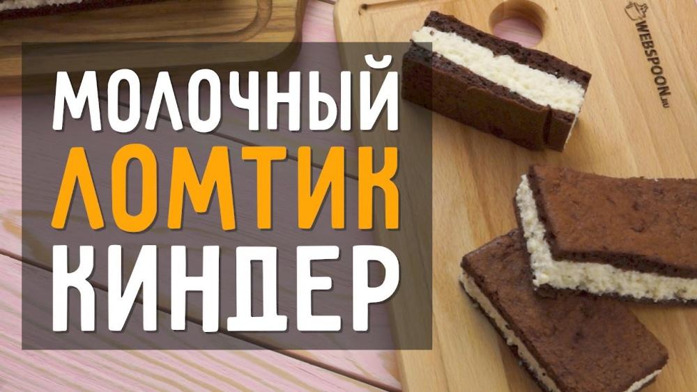 Как сделать молочный десерт в домашних условиях 178