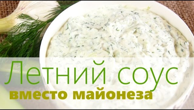 Соус Огуречный с чесноком - Видео-рецепт