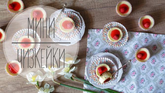 Мини чизкейки - пошаговый рецепт