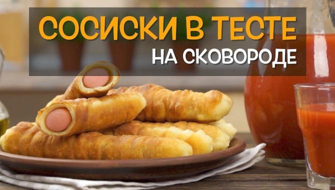 Сосиски в тесте жареные на сковороде - Видео-рецепт