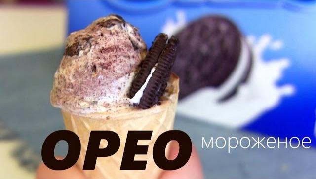 Мороженое с печеньем ОRЕО - Видео-рецепт