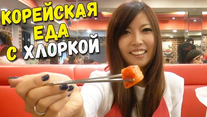 Накормили хлоркой. Странная корейская еда в Сеуле (Видео)