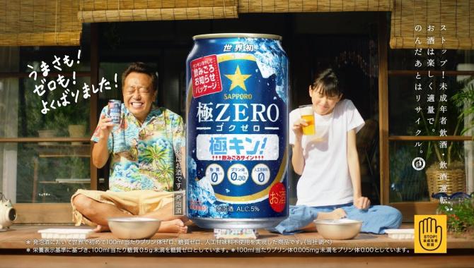 Японская Реклама - Пиво Sapporo Goku Zero