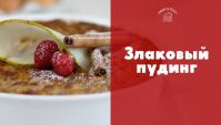Злаковый пудинг - Видео-рецепт