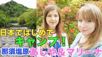Впервые на кэмпинге в Японии (Асия и Марина) - Видео