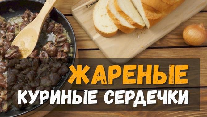 Жареные куриные сердечки на сковороде - Видео-рецепт