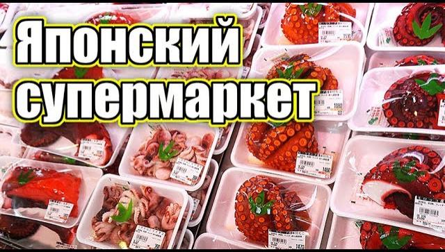 Что продают в японских супермаркетах? (Видео)