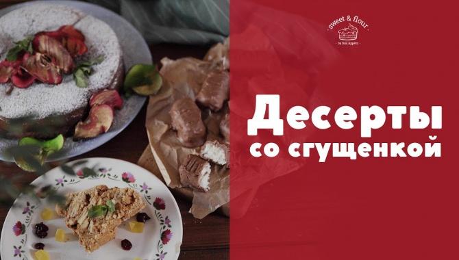 Простые десерты со сгущенкой - Видео