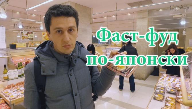 Что можно поесть в Японии если нет времени и сил. Готовая японская еда (Видео)