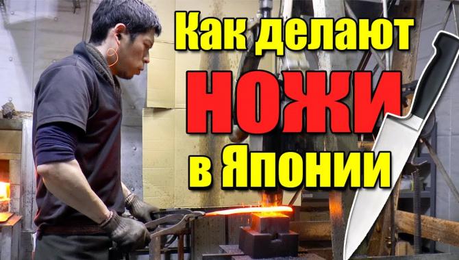 Как делают в Японии ножи.  Секреты японского производства и интервью с работником завода (Видео)
