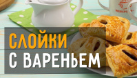 Слойки с вареньем - Видео-роецепт