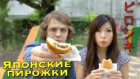 Русские пирожки в Японии - Видео