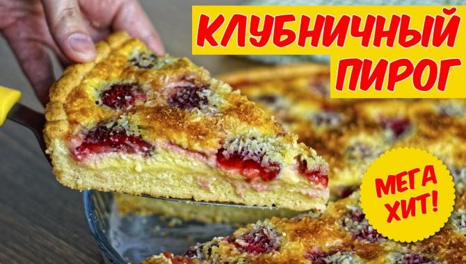 Заливной пирог с клубникой - Видео-рецепт