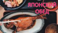 Сашими и Золотая рыбка за 30 долларов - Обед на берегу Токийского залива (Видео)