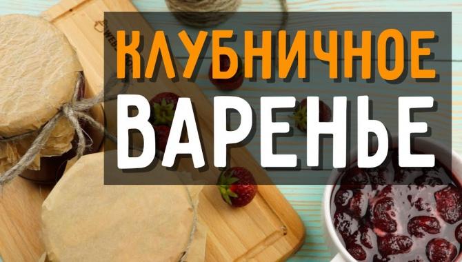 Клубничное варенье с целыми ягодами - Видео-рецепт на зиму