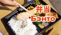Японский ланч-бокс - Бэнто. Самая популярная еда в Японии среди офисных работников (Видео)