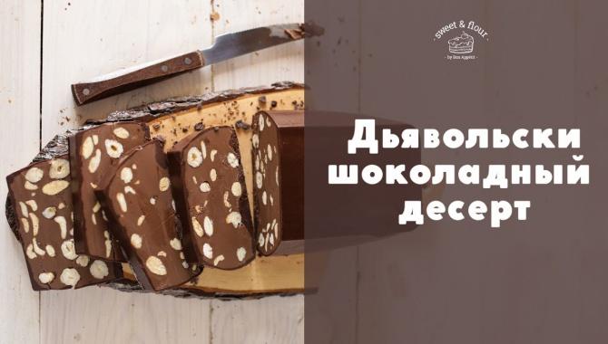 Самый шоколадный десерт - Видео-рецепт
