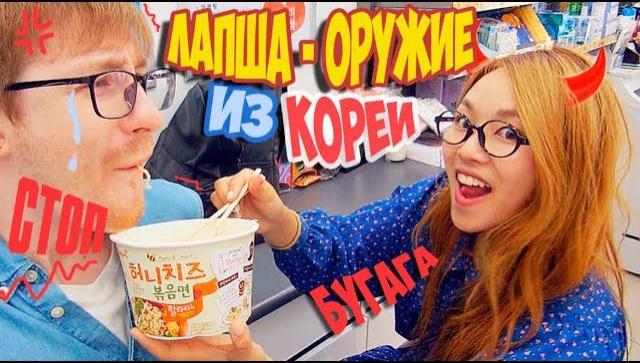 Лапша - Оружие: Странная корейская еда. Острая лапша с медом и сыром от Кюнха Мин (Видео)