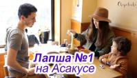 Лучшая гречневая лапша на Асакусе - Камонан Соба. Еда в Японии (Видео)