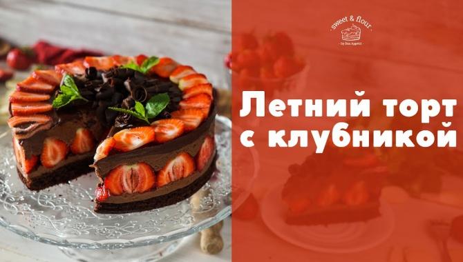 Муссовый торт с клубникой - Видео-рецепт