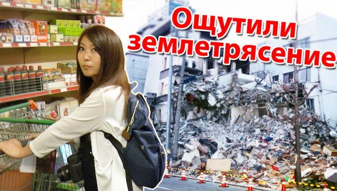 Японский супермаркет во время землетрясения в Кобе. Симулятор землетрясений (Видео)