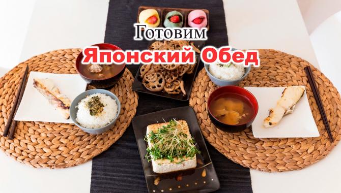 Что едят японцы: Готовим японский обед (Видео)