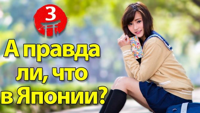 7 быстрых ответов на вопросы о Японии. Хентай для детей и последний самурай (Видео)