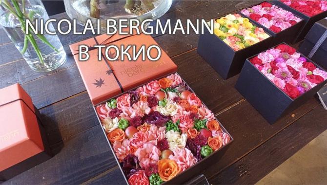 Свидание в кафе Nicolai Bergmann на Омотэсандо в Токио (Видео)