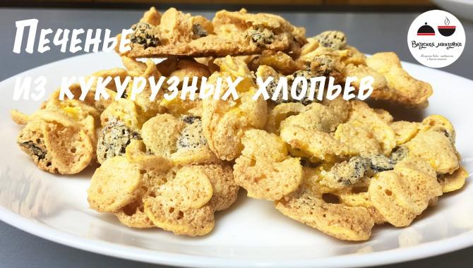 Печенье из кукурузных хлопьев - видео-рецепт