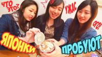 Японки пробуют странную Русскую еду - Видео