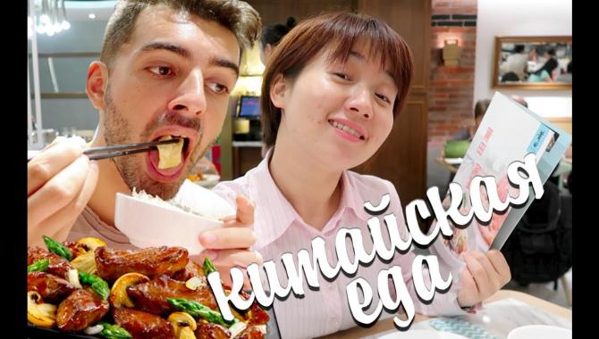 Пробуем очень много еды в Китае (Видео)