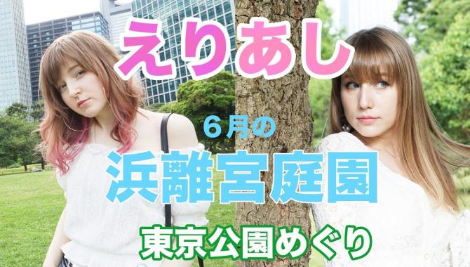 Парк Хамарикю: прогулки по паркам Токио! (Видео)
