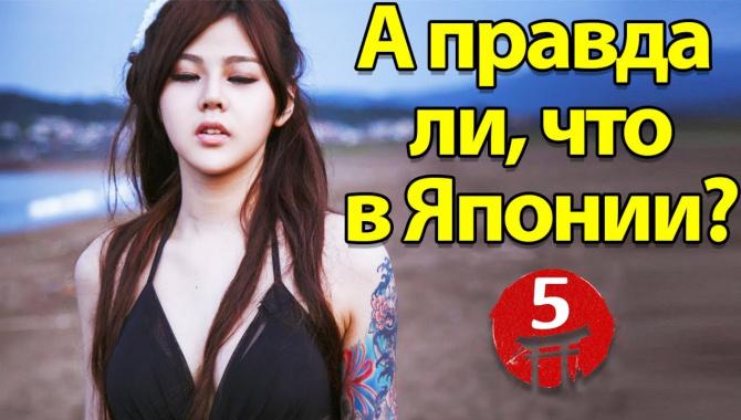 7 быстрых ответов на вопросы о Японии. Измена жене японке и отношение к татуировкам (Видео)
