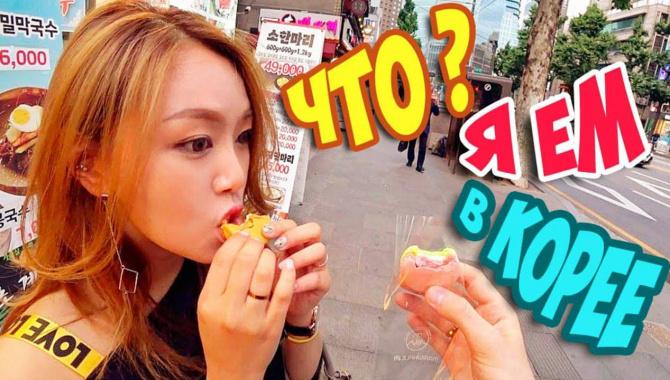 ЧТО Я ЕМ в КОРЕЕ? Корея ДЕШЕВЛЕ России! Как экономить здесь на еде (Видео)