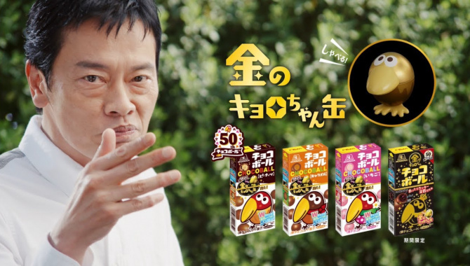 Японская Реклама - Morinaga - Chocoball