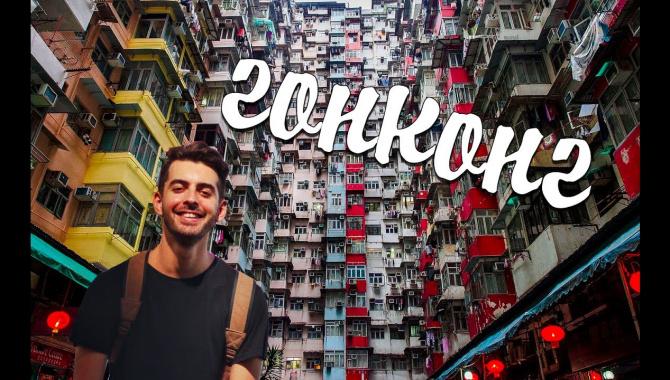 БЕЗУМНЫЙ ГОНКОНГ: высокие цены и маленькие квартиры (Видео)