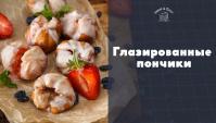 Пончики с мороженым - Видео-рецепт