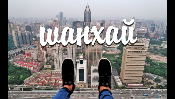 ШАНХАЙ: вкусная еда, крыши, лучший город в Китае (Видео)